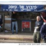 Pitsuts Kiosk in Jerusalem